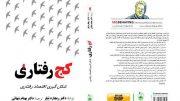 کتاب «کجرفتاری: شکلگیری اقتصاد رفتاری» ترجمه شد/ انتشار کتاب برنده جایزه نوبل اقتصاد در ایران