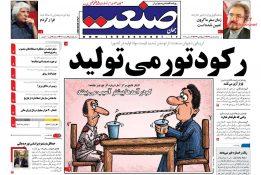 تیتر اول روزنامه های اقتصادی ۵ دی ماه