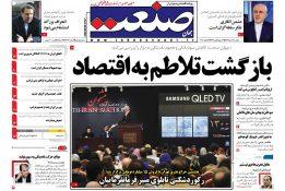 تیتر اول روزنامه های اقتصادی ۲۴ دی ماه
