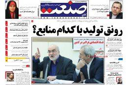 صفحه اول روزنامه های اقتصادی ۱۷ آبان