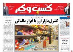 تیتر اول روزنامه های اقتصادی ۲۱ بهمن ماه