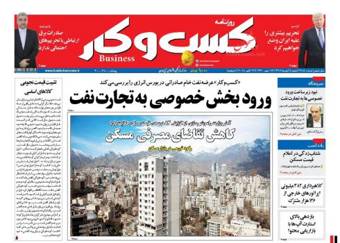 تیتر اول روزنامه های اقتصادی ۵ آبان ماه