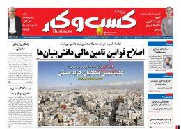 تیتر اول روزنامه های اقتصادی ۲۵ دی ماه