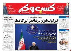 تیتر اول روزنامه های اقتصادی ۲۳ مهرماه