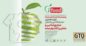 """نوزدهمین نمایشگاه بین المللی """"I Food""""در تاریخ ۳ الی ۶ شهریور ماه سال ۱۳۹۷ در شهر مشهد برگزار می شود."""