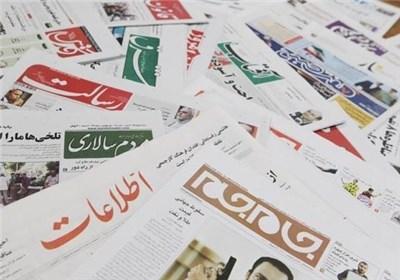 تصاویر صفحه نخست روزنامههای دوشنبه