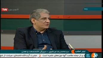 دبیرکل خانه صنعت، معدن و تجارت ایران:  شرایط تولید و اقتصاد کشور خارج از اراده تولیدکنندگان به آنها تحمیل شده است