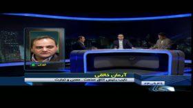مصاحبه تلفنی آرمان خالقی قائم مقام دبیرکل خانه صنعت، معدن و تجارت ایران در برنامه گفتگو ویژه خبری