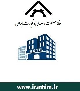 خدمات اقامتی خانه صنعت، معدن و تجارت ایران