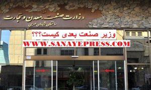 خبرگزاری صنایع گزارش میدهد: وزیر صنعت بعدی کیست؟/ پرونده سالاری بسته شد، پرونده مهرعلیزاده باز شد