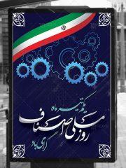 یکم تیر روز ملی اصناف مبارک باد