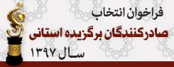 فراخوان انتخاب صادرکنندگان برگزیده استانی ۱۳۹۷