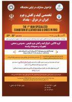 اولین نمایشگاه تخصصی کیف و کفش و چرم ایران و عراق