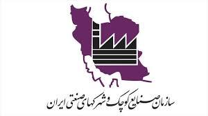 سازمان صنایع کوچک و شهرک های صنعتی ایران ارائه کرد:بسته حمایت از صنایع کوچک