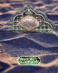 شهادت بانوی دو عالم ، امّ ابیها حضرت فاطمه الزهرا سلام الله علیها بر عموم مسلمانان تسلیت باد