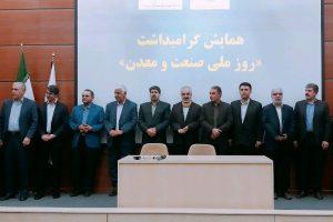 گزارش تصویری گرامیداشت روز صنعت و معدن استان کهکیلویه و بویر احمد