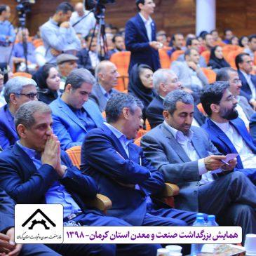 گزارش تصویری مراسم گرامیداشت روز صنعت و معدن استان کرمان