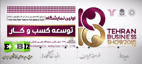 فردا؛آغاز بکار نخستین نمایشگاه بین المللی توسعه کسب و کار