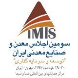 سومین اجلاس بین المللی معدن و صنایع معدنی