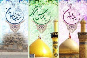میلاد امام حسین(ع)، حضرت اباالفضل(ع) و امام زین العابدین (ع) مبارک باد