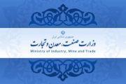 بودجه وزارت صنعت، معدن و تجارت بیش از ۲٫۵ برابر شد