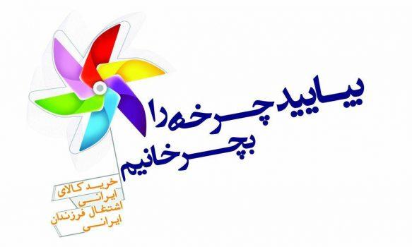 پویش خرید کالای ایرانی، نمایندگان مجلس را به تقدیر از وزیر صنعت واداشت