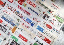 روزنامههای اقتصادی یکشنبه ۱۷ مهر