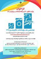 دوازدهمین جشنواره انتخاب کارآفرینان برتر ۱۳۹۶