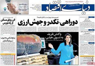 روزنامههای اقتصادی شنبه ۲۵ آذر