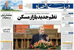 روزنامههای اقتصادی سهشنبه ۲۸ آذر