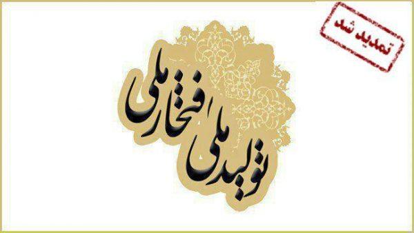 دریافت فرم های خود اظهاری پانزدهمین جشنواره تولیدملی-افتخار ملی تا تاریخ ۱۵ بهمن تمدید شد