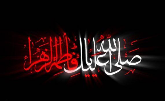 فرا رسيدن ايام شهادت حضرت فاطمه الزهرا(س) تسليت باد.روابط عمومی خانه صمت ایران