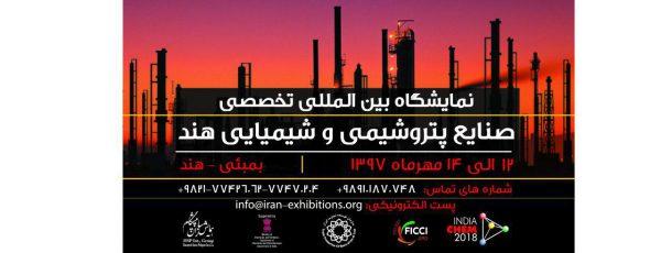 نمایشگاه بین المللی تخصصی صنایع پتروشیمی و شیمیایی هند