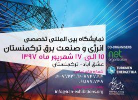 نمایشگاه بین المللی تخصصی انرژی و صنعت برق ترکمنستان
