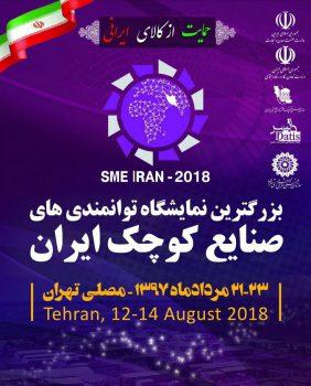 بزرگترین نمایشگاه توانمندی های صنایع کوچک ایران ۲۱ الی ۲۳ مرداد ۹۷ – مصلی تهران