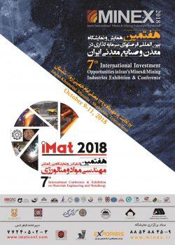 هفتمین همایش و نمایشگاه بین المللی فرصت های سرمایه گذاری در معدن و صنایع معدنی ایران