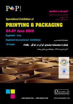 نمایشگاه تخصصی چاپ و بسته بندی ایران در عراق (۳ الی ۶ تیرماه ۹۸)
