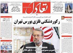 روزنامههای اقتصادی سهشنبه ۷ شهریور