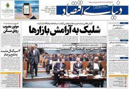 روزنامههای اقتصادی چهارشنبه ۸ شهریور