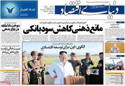 روزنامههای اقتصادی شنبه ۱۱ شهریور