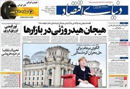 روزنامههای اقتصادی دوشنبه ۱۳ شهریور