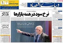 روزنامههای اقتصادی سهشنبه ۱۴ شهریور