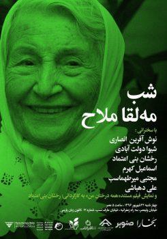 """برگزاری مراسم بزرگداشت """" مادر محیط زیست ایران"""" به همت کمیسیون محیط زیست خانه صنعت و معدن استان تهران"""