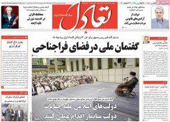 روزنامههای اقتصادی چهارشنبه ۲۲ شهریور