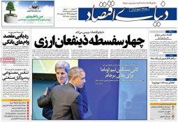 روزنامههای اقتصادی یکشنبه ۲۶ شهریور