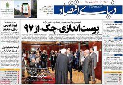 روزنامههای اقتصادی چهارشنبه ۲۹ شهریور