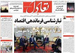 روزنامههای اقتصادی دوشنبه ۱۰ مهر