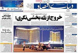 روزنامههای اقتصادی دوشنبه ۱۱ مهر