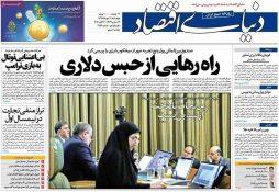 روزنامههای اقتصادی چهارشنبه ۱۲ مهر