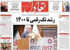 روزنامههای اقتصادی چهارشنبه ۱۹ مهر